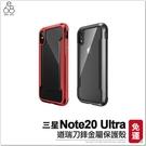 三星 Note20 Ultra 道瑞刀鋒系列手機殼 防摔殼 矽膠 金屬邊框 透明壓克力 背板 背蓋 保護殼