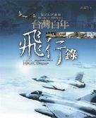 (二手書)台灣百年飛行錄