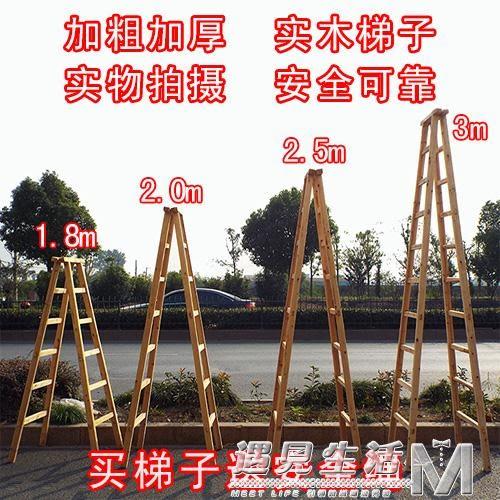 木梯子 實木人字木梯 雙側人字梯  木制梯 家用人字梯 遇見生活