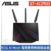 【活動下殺7/21-7/23】ASUS 華碩 ROG GT-AC2900 Ai Mesh 電競 雙頻 無線路由器
