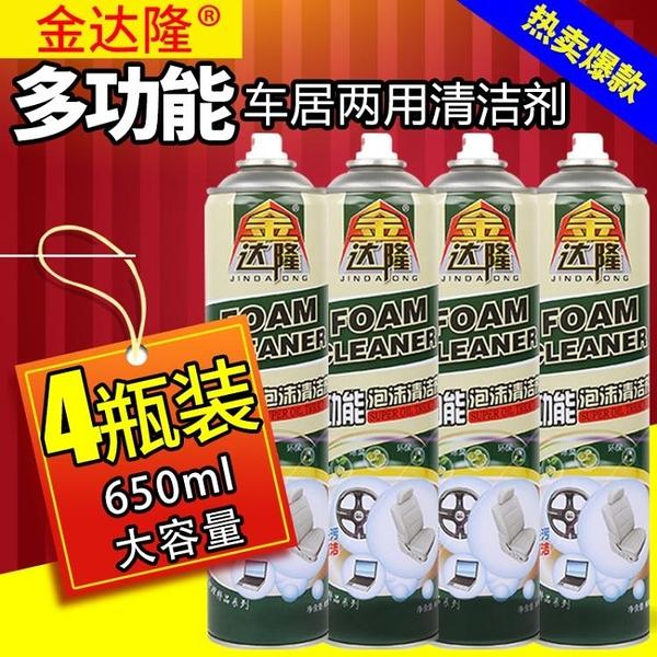 4瓶金達隆魔力泡泡強力去污清洗劑廚房多功能泡沫清潔劑 JRM簡而美