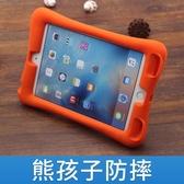 快速出貨 蘋果ipad保護套mini2平板6硅膠4防摔 新版5兒童9.7英寸pro10.5