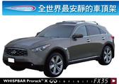 ||MyRack||WHISPBAR Infiniti FX35 鋁合金車頂架 專用 橫桿