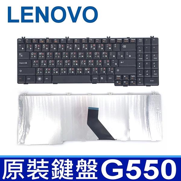 LENOVO G550 全新 繁體中文 鍵盤 G550A G550L G550M G550S G550AX G555 G555AX B550 B560 B560A V560