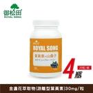 【御松田】葉黃素+山桑子軟膠囊(30粒/瓶)-4瓶