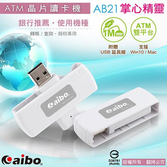 [哈GAME族]滿399免運費 可刷卡●附USB線●aibo AB21 掌心精靈晶片讀卡機 旋轉收納接頭設計 支援Win10