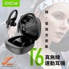 QCY T6 真無線運動藍牙耳機 耳掛式耳機