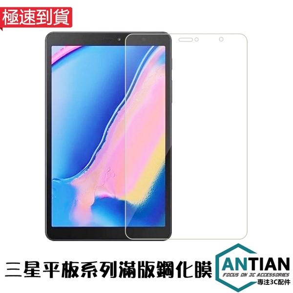 三星 Tab A 8.0吋 2019 T295 T290 T297 平板鋼化膜 高清 防爆 玻璃貼 螢幕保護貼 保護膜