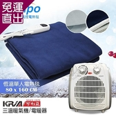 康寶 xKRIA可利亞 微電腦定時單人電毯+三溫電暖器B1-L_ZW-108FH【免運直出】