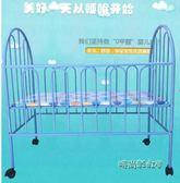 嬰兒床鐵床兒童寶寶床bb床新生兒鐵藝床帶蚊帳游戲多功能睡床MBS「時尚彩虹屋」
