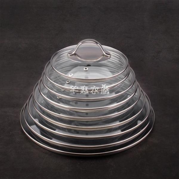 德國304不銹鋼手柄鋼化玻璃鍋蓋家用炒鍋湯鍋玻璃蓋子16~32cm  快速出貨