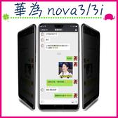 HUAWEI nova3 nova3i 防偷窺鋼化膜 滿版9H鋼化玻璃膜 曲面螢幕保護貼 全覆蓋保護貼 防爆玻璃貼 全屏