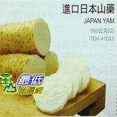 [COSCO代購]  低溫宅配無超取 進口 日本 山藥 JAPAN   YAM 800 公克(G) C41033