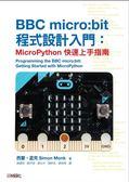BBC micro:bit程式設計入門:MicroPython快速上手指南