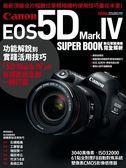 Canon EOS 5D Mark IV數位單眼相機完全解析