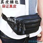 運動包 保證真皮商務男士腰包多功能運動牛皮胸包小挎包多層收銀錢包小包 快速出貨