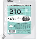 【金玉堂文具】哈哈書套 書衣 BBC210B 加寬型 25K精裝書圖書專用