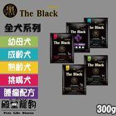 【殿堂寵物】樂倍 The Black-全新黑酵母無穀保健糧 300g