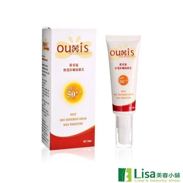 Ouxis歐希施輕透防曬隔離乳SPF50(蘋果肌/珍珠白) 贈體驗品 全天候防護