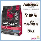 Nutrience紐崔斯『 SUBZERO無穀貓+凍乾 (牛肉+羊肉+野豬肉)』5kg【搭嘴購】