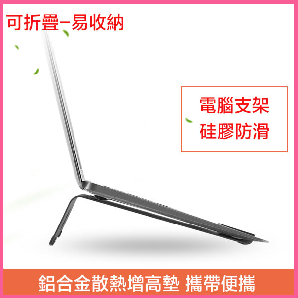 筆記本 電腦 支架 蘋果 Macbook 增高墊 散熱器架 桌面 鋁合 金底座托 架子 e起購