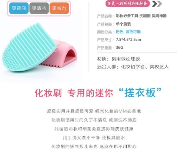 [協貿國際]  矽膠雞蛋刷洗刷蛋清洗清潔化妝刷 (4個價)