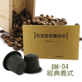 BM-04L Belamolly 經典義式(拿鐵專用) 量販包50入咖啡膠囊  ☕Nespresso機專用☕