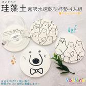 【YOUFONE】超吸水速乾型珪藻土杯墊(白熊)10X10-4入組