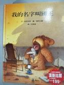 【書寶二手書T3/少年童書_XBF】我的名字叫國王_伯尼包斯
