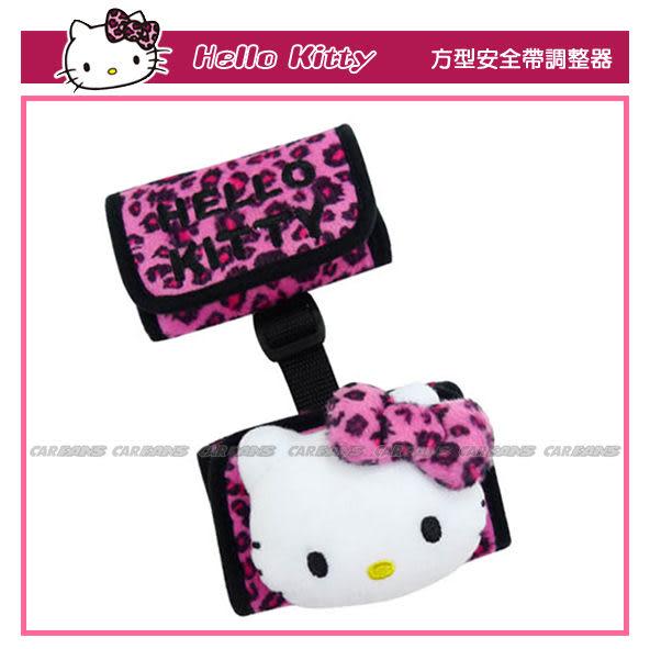 【愛車族購物網】Hello Kitty 粉紅豹紋系列-方型安全帶調整器
