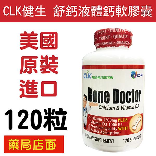 CLK健生 舒鈣液體鈣軟膠囊 120粒 (美國原裝進口) 鈣片 鈣質 元氣健康館