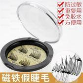 人手一副 免膠磁鐵輕盈防過敏眼睫毛3D自然逼真可重復使用