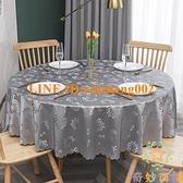 桌布歐式防水防油防燙家用圓形大圓桌餐桌布臺布布藝【奇妙商鋪】