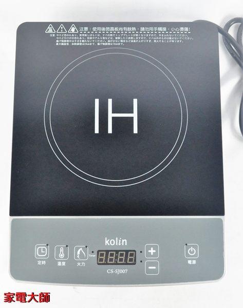 家電大師 Kolin歌林 微電腦電磁爐 CS-SJ007 【全新 保固一年】