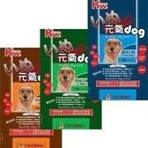 【🐱🐶培菓寵物48H出貨🐰🐹】台灣製KW元氣DOG《雞肉/牛肉》狗飼料_16.5磅(7.5公斤)