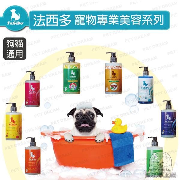 寵物沐浴乳 1加侖 寵物洗毛乳/洗毛精 法西多沙龍級系列 清新東方香 寵物洗澡 寵物用品