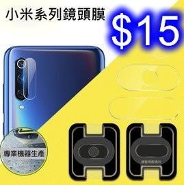 小米 手機鏡頭鋼化膜 鏡頭膜 紅米Note8Pro 高清防刮花鏡頭貼