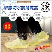 [富廉網] R-006 彈性矽膠 加厚款 防水鞋套 S號 (附收納袋)