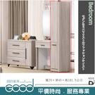 《固的家具GOOD》202-26-AA 凱特古橡色1尺立櫃
