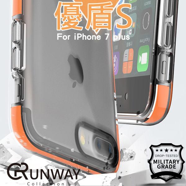 【R】品牌 正品 優盾S 超強抗震 iPhone 7 8 plus 蘋果 防摔全包邊 手機殼