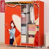 簡易衣櫃鋼架布衣櫃鋼管組裝雙人大號衣櫥布藝收納  樂活生活館
