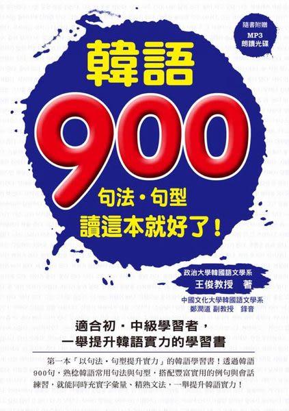#【5折】 韓語900:句法.句型讀這本就好了!(附一片MP3 )