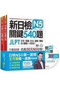 新日檢JLPT N5關鍵540題:文字、語彙、文法、讀解、聽解一次到位(5回全真