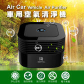金德恩【Air Car】專業級車用空氣清淨機(含毛刷與專用變壓器)