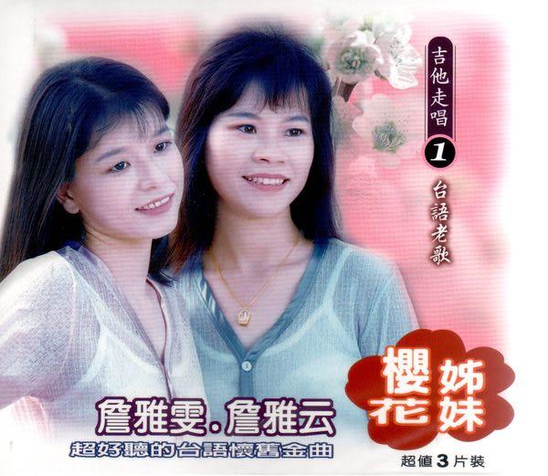 櫻花姊妹 吉他走唱 1 台語老歌  CD 三片裝 詹雅雯 詹雅云 (音樂影片購)