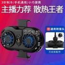 散熱器 手機直播散熱器發熱半導體製冷快速降溫靜音主播支架新款