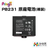 原廠電池【和信嘉】hiti Pringo PB231 鋰電池 (裸裝) 適用 Pringo P231 台灣公司貨