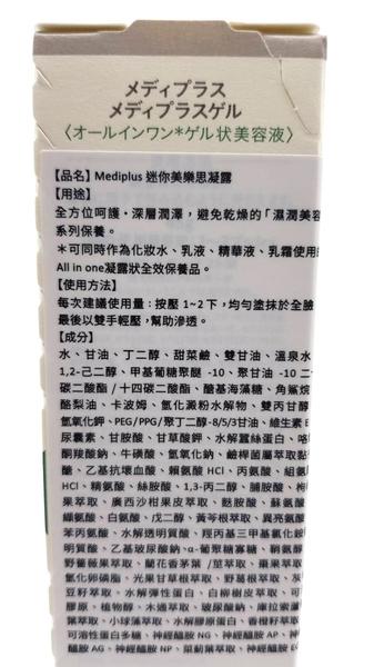 台灣公司貨 Mediplus 美樂思凝露 迷你瓶 45ml 效期2022.10