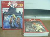 【書寶二手書T3/雜誌期刊_ZAB】大地_1989/11~1990/8月間_共7本合售_青海湖越來越小了等