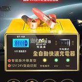 汽車電瓶充電器12V24V伏摩托車蓄電池全智慧通用型純銅自動充電機 YYP 走心小賣場